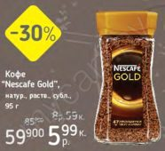 "Кофе ""Nescafe Gold"", натуральный, растворимый, сублимированный, 95г"