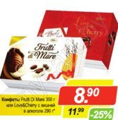 "Конфеты ""Frutti De Mare"", 350г или Конфеты ""Love&Cherry"" с вишней в алкоголе, 290г"