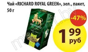 "Чай ""RICHARD"" Royal Green зеленый, 25 пакетовх2 г, 50 г"