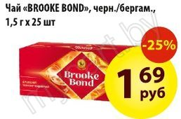 "Чай ""BROOKE BOND"" с ароматом бергамота черный, 25 пакетов"
