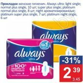 "Прокладки гигиенические ""Always"" Ultra Light Single,  Ultra Normal Plus, 10 штук, Super Plus Single, 8 штук, Ultra Super Plus, 7 штук, Normal Plus Single, 6 штук"