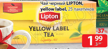 "Чай ""Lipton"" Yellow Label, 25 пакетиков"