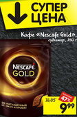 "Кофе ""Nescafe Gold"" растворимый, 250г"