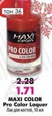 "Лак для ногтей ""MAXI COLOR"" Pro Color Laquer, 10мл"