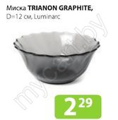 "Миска ""TRIANON GRAPHITE"" D=12 см Luminarc, 1 штука"