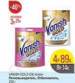 "Пятновыводитель ""VANISH GOLD"" OXI ACTION"", 250г, Отбеливатель ""VANISH GOLD"" OXI ACTION, 250г"
