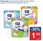 "Прокладки гигиенические ""bella"" For Teens Ultra Energy Deo, Ultra Relax Deo, Sensetive, 10 штук"