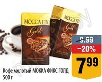 "Кофе ""MOCCA FIX"" Gold молотый, 500г"