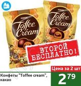 "Конфеты ""Toffee"" Cream какао, 250г"