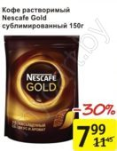 "Кофе ""Nescafe Cold"" растворимый, сублимированный, 150г"